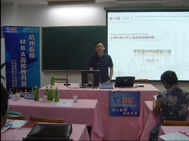 2010年杭州泰祺大型浙沪mba高校教育展圆满落幕